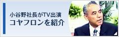 小谷野社長がTV出演 コヤフロンを紹介